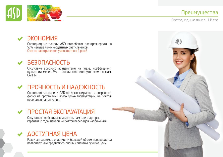 Недорогой светодиодный офисный светильник LP-02-eco - преимущества