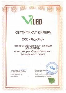 Сертификат Viled